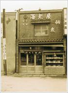 旧店舗写真